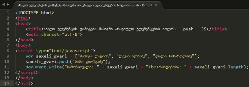 ახალი ელემენტის დამატება მასივში არსებული ელემენტების ბოლოს - push - JS