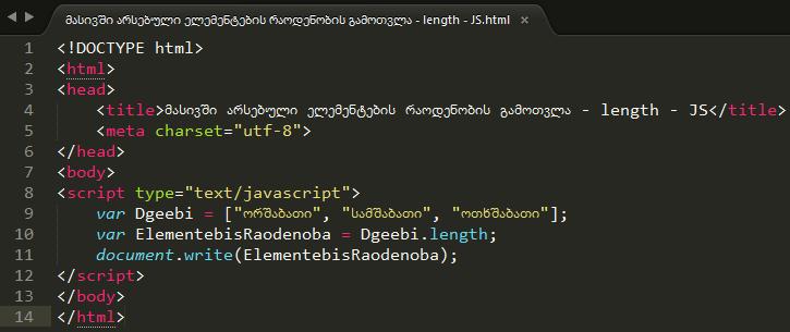 მასივში არსებული ელემენტების რაოდენობის გამოთვლა - length - JS