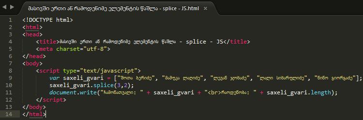 მასივში ერთი ან რამოდენიმე ელემენტის წაშლა - splice - JS