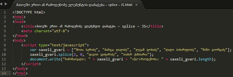 მასივში ერთი ან რამოდენიმე ელემენტის დამატება – splice – JS