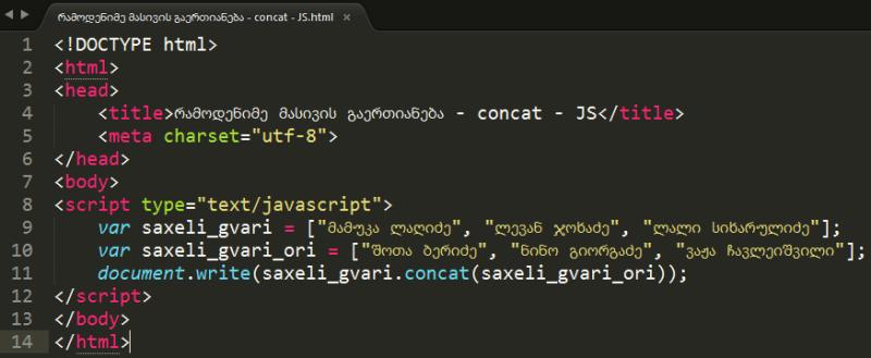 რამოდენიმე მასივის გაერთიანება - concat - JS