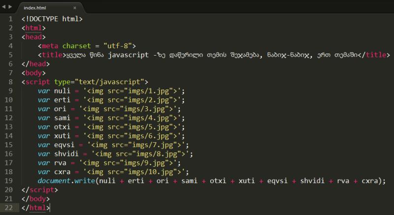 ყველა წინა javascript -ზე დაწერილი თემის შეჯამება, ნაბიჯ-ნაბიჯ, ერთ თემაში 1