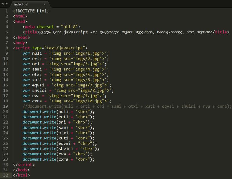 ყველა წინა javascript -ზე დაწერილი თემის შეჯამება, ნაბიჯ-ნაბიჯ, ერთ თემაში