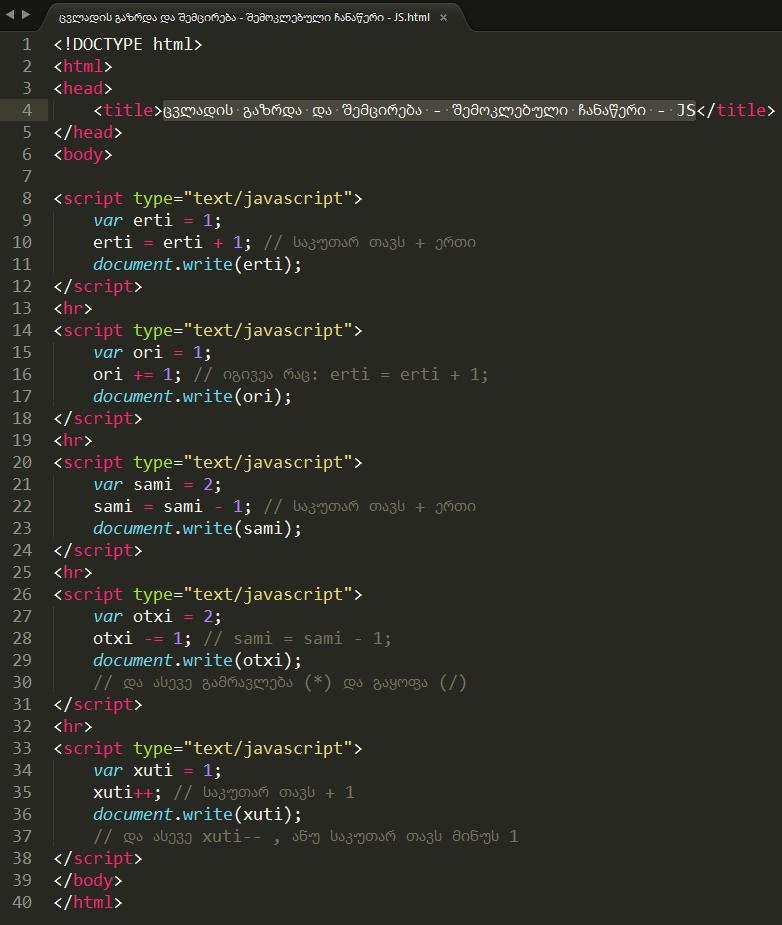 ცვლადის გაზრდა და შემცირება - შემოკლებული ჩანაწერი - JS