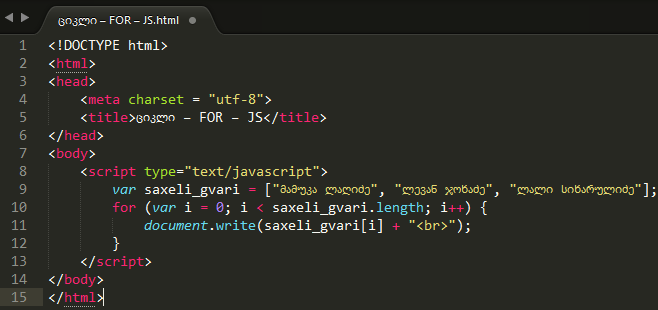 ციკლი - for - JS