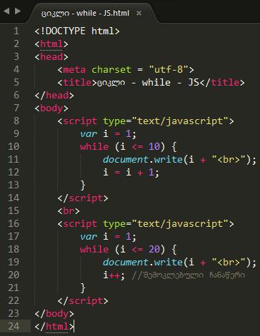 ციკლი - while - JS