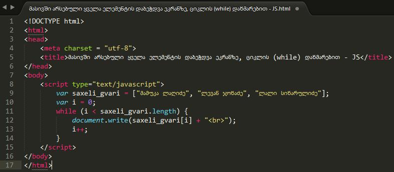მასივში არსებული ყველა ელემენტის დაბეჭდვა ეკრანზე, ციკლის (while) დახმარებით - JS