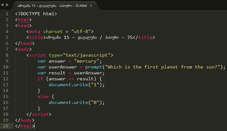 ამოცანა 15 – დავალება - პასუხი – JS