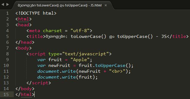 მეთოდები toLowerCase() და toUpperCase() - JS