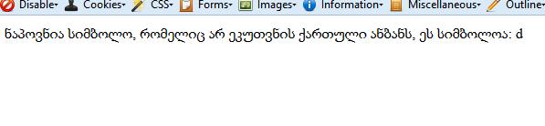 მეთოდი charCodeAt() და charAt() - ქართული სიმბოლოების გადამოწმება