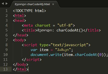 მეთოდი charCodeAt()