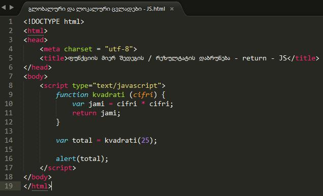 ფუნქციის მიერ რეზულტატის დაბრუნება - return - JS