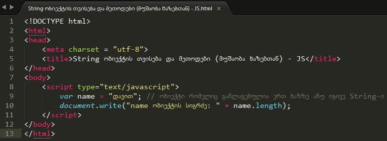 String ობიექტის თვისება და მეთოდები (მუშაობა ხაზებთან) - JS