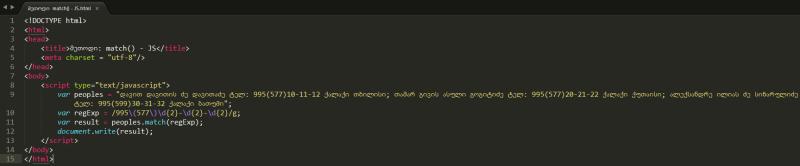 მეთოდი: match() - JS