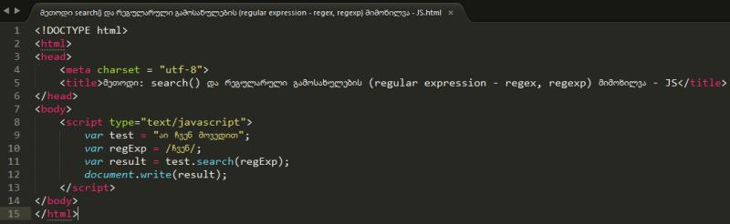 მეთოდი: search() და რეგულარული გამოსახულების (regular expression - regex, regexp) მიმოხილვა - JS