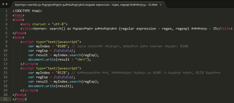 მეთოდი search() და რეგულარული გამოსახულების (regular expression - regex, regexp) მიმოხილვა - JS