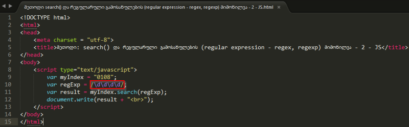 მეთოდი search() და რეგულარული გამოსახულების (regular expression - regex, regexp) მიმოხილვა - 2 - JS