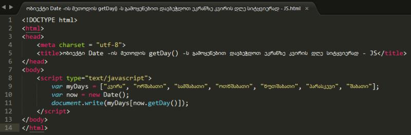 ობიექტი Date -ის მეთოდის getDay() -ს გამოყენებით დავბეჭდოთ ეკრანზე კვირის დღე სიტყვიერად - JS