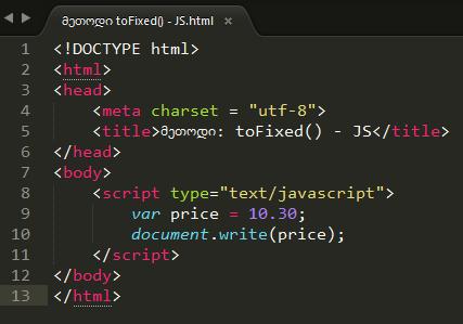 მეთოდი toFixed() - JS