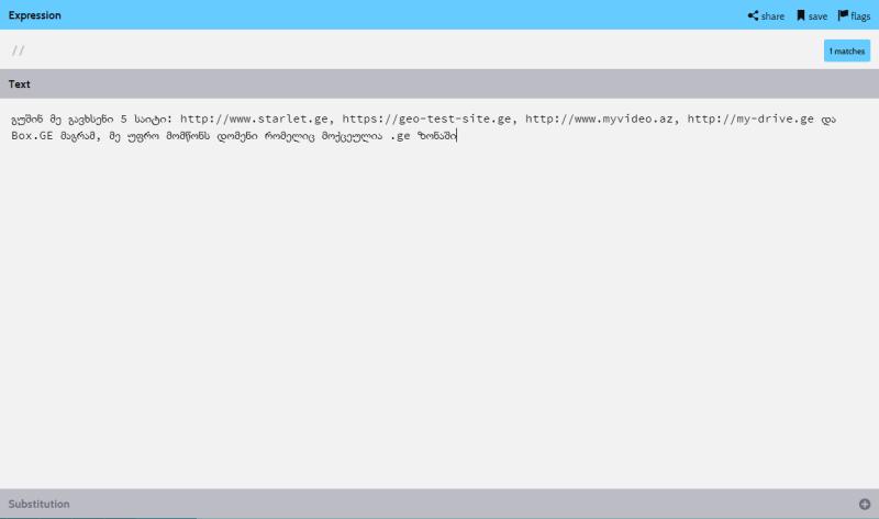 მზა რეგულარული გამოსახულებები და ფუნქციები - JS