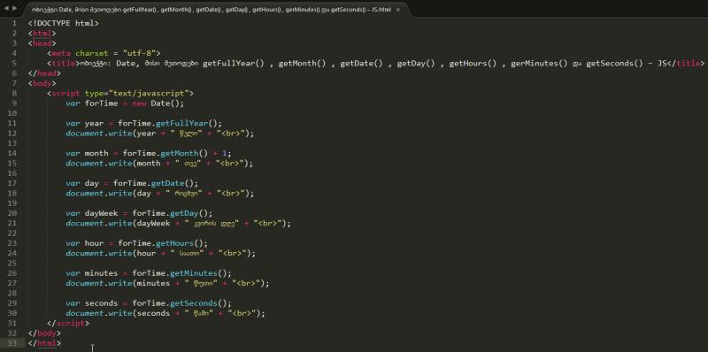 ობიექტი Date, მისი მეთოდები getFullYear() , getMonth() , getDate() , getDay() , getHours() , gerMinutes() და getSeconds() – JS