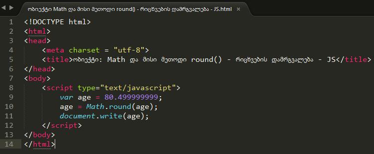 ობიექტი Math და მისი მეთოდი round() - რიცხვების დამრგვალება - JS