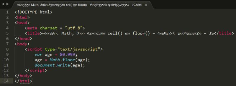 ობიექტი Math, მისი მეთოდები ceil() და floor() – რიცხვების დამრგვალება – JS