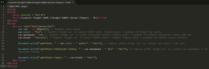 საკუთარი ობიექტის შექმნა (ობიექტის შექმნის მეთოდი პირველი) - JS