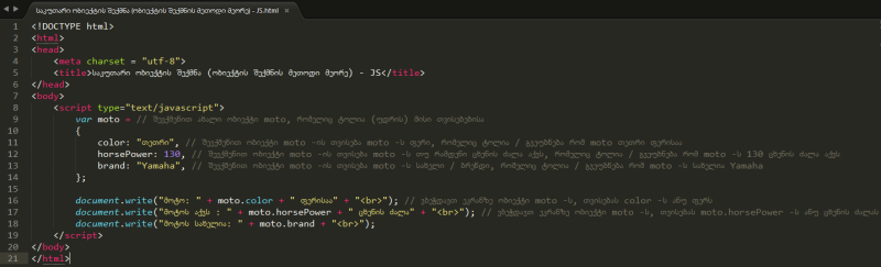 საკუთარი ობიექტის შექმნა (ობიექტის შექმნის მეთოდი მეორე) - JS