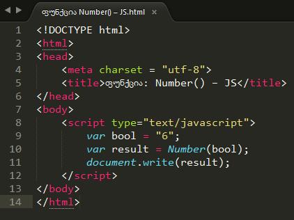 ფუნქცია Number() – JS