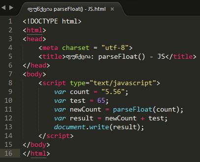 ფუნქცია parseFloat() - JS