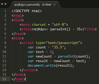 ფუნქცია parseInt() - JS