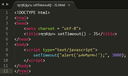 ფუნქცია setTimeout() - JS