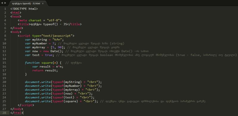 ფუნქცია typeof() - JS
