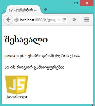 დოკუმენტის ობიექტის მეთოდი - DOM - JS