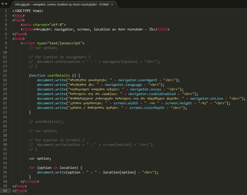 ობიექტები - navigator, screen, location და მათი თვისებები - JS