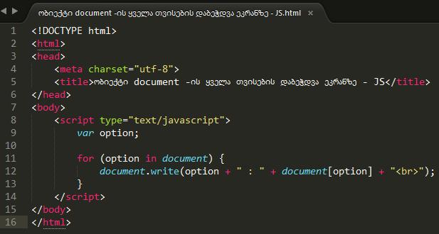 ობიექტი document -ის ყველა თვისების დაბეჭდვა ეკრანზე code - JS