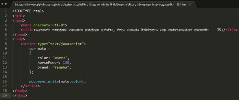 საკუთარი ობიექტის თვისების დაბეჭდვა ეკრანზე, როცა თვისება შენახულია სხვა დამოუკიდებელ ცვლადში  - JS