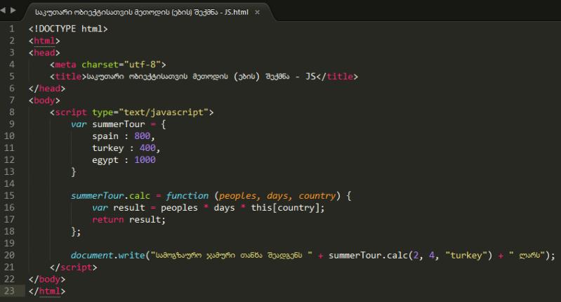საკუთარი ობიექტისათვის მეთოდის (ების) შექმნა - JS