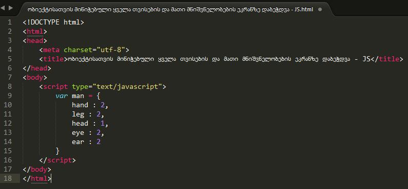 ობიექტისათვის მინიჭებული ყველა თვისების და მათი მნიშვნელობების ეკრანზე დაბეჭდვა - JS