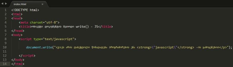 ობიექტი დოკუმენტის მეთოდი write()- JS