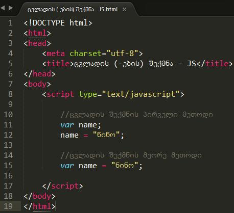 ცვლადის (-ების) შექმნა - JS