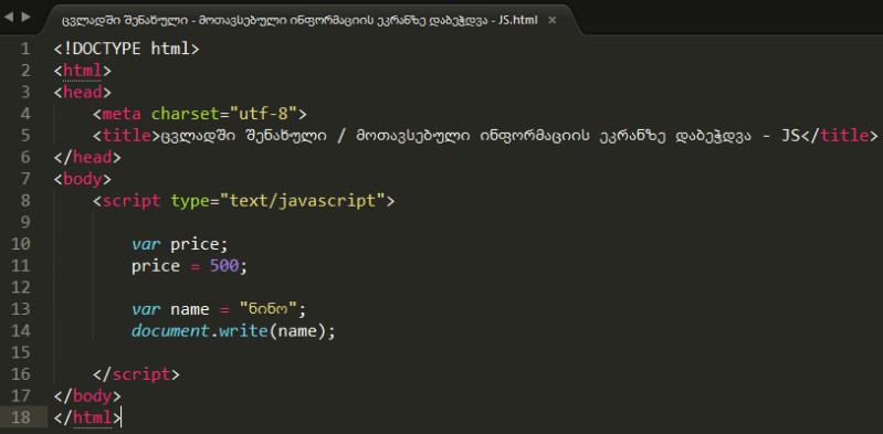 ცვლადში შენახული / მოთავსებული ინფორმაციის ეკრანზე დაბეჭდვა - JS