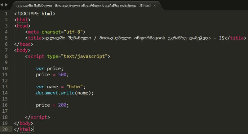 ცვლადში შენახული - მოთავსებული ინფორმაციის ეკრანზე დაბეჭდვა - JS