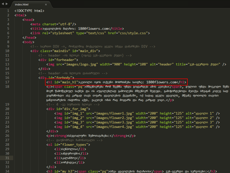innerText -ისა და innerHTML -ის თვისება - JS
