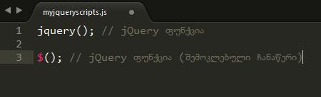 jQuery -ს გამოყენებით, ელემენტების არჩევის - მიღების - ამოღების საფუძვლები - jQuery